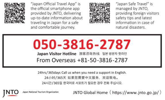 visitor_hotline-2.jpg